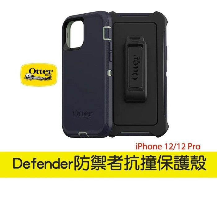 OtterBox iPhone 12/Pro/Max/mini 全系列 Defender 防禦者系列保護殼