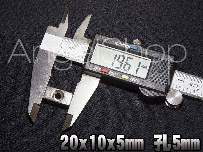 《ANGELSHOP》釹鐵硼強力磁鐵 方型20x10x厚度5mm 中間洞直徑5mm