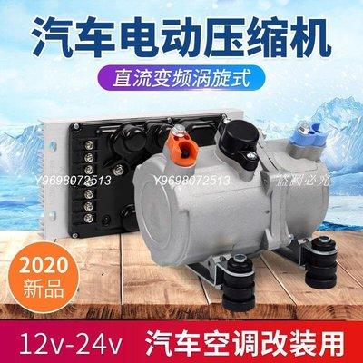 汽車空調制冷改裝電動壓縮機24v渦旋式駐車空調直流變頻冷氣泵12v[五金]