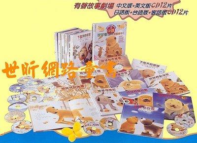 ※世昕網路童書※--球球看世界溫馨繪本五語版( 12 冊 24 CD ),特價 990 元