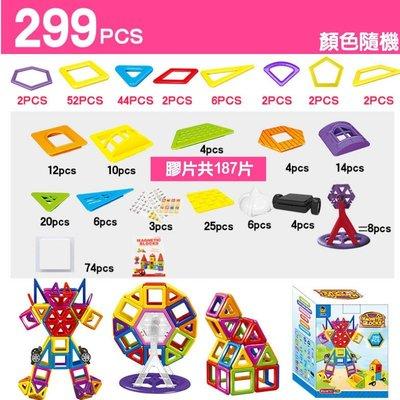 【Love Shop】299片美國熱賣迷你磁力片/磁性積木/磁力積木/兒童百變磁鐵積木/台灣驗檢合格