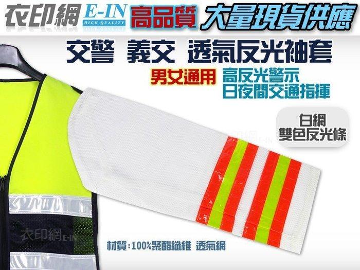 衣印網-警察反光袖套交警義交雙色反光袖套安全反光袖套交通指揮交管高品質工廠直營