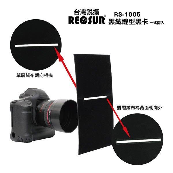 【eYe攝影】RECSUR 銳攝 黑絨縫型 絨布 不反光 RS-1005N 花式黑卡 縫卡 RS1005 跨年煙火 夕陽