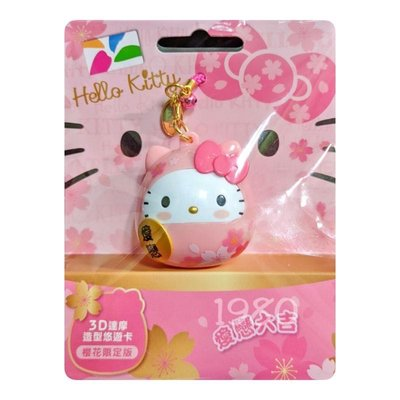Hello kitty 3D造型達摩悠遊卡-櫻花限定版