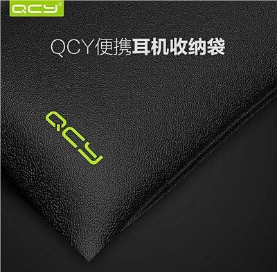 原廠代理 QCY 正廠收納袋 QCY 原創便攜式 耳機收納袋 迷你防震保護收納袋 配件收納袋