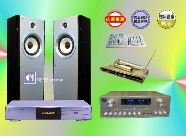 音圓最新B-580卡拉OK伴唱機配美國喇叭擴大機音響組合再送麥克風無線鍵盤推薦泰山音響店找五股音響店在哪有淡水音響店推薦