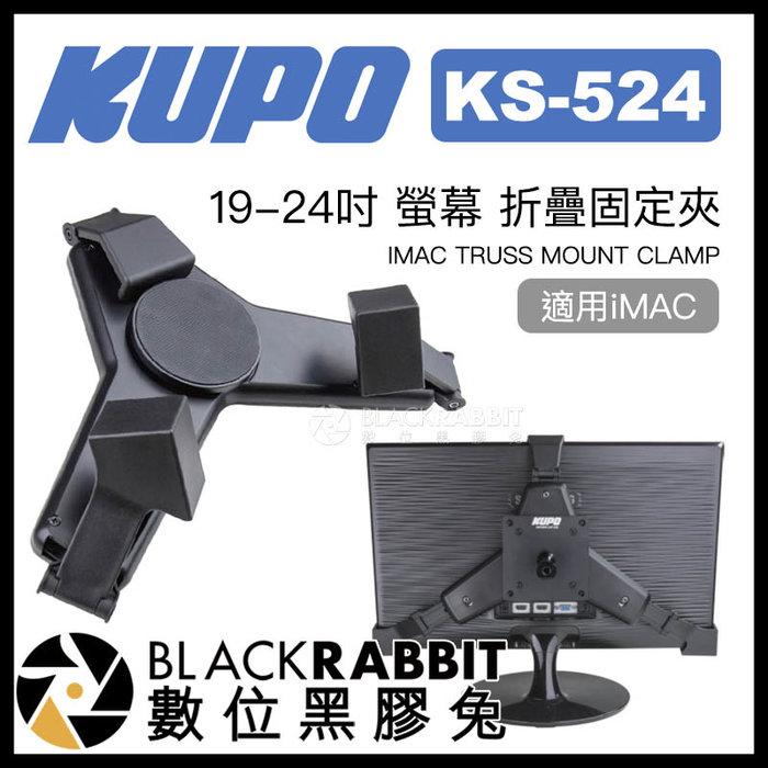 數位黑膠兔【 KUPO KS-524 19-24吋 螢幕 折疊固定夾 】 電腦螢幕 監控螢幕 VESA 75x75mm