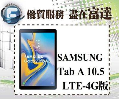 【全新直購價12290元】三星 Galaxy Tab A 10.5吋 T595 LTE 3G+32G『西門富達』 台南市