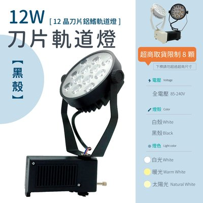 【宗聖照明】LED 軌道燈  [C款] 12W 全電壓 (白/暖/太陽) 12晶【黑殼】 投射燈 裝潢