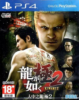 【二手遊戲】PS4 人中之龍 極2 YAKUZA KIWAMI II 2 二 中文版【台中恐龍電玩】
