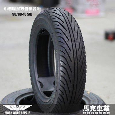 馬克車業 機車輪胎 獨家代理 小惡魔複合式輪胎 90/90-10 晴雨胎 完工價 $1200元