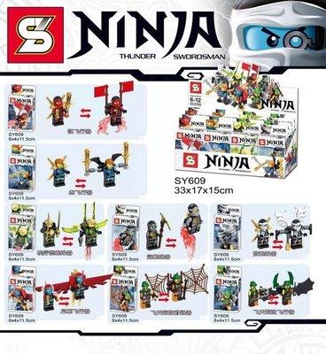 森業 SY609 幻影 旋風 海盜 忍者 迷你 飛行器 載具 一套8款 非LEGO與樂高相容