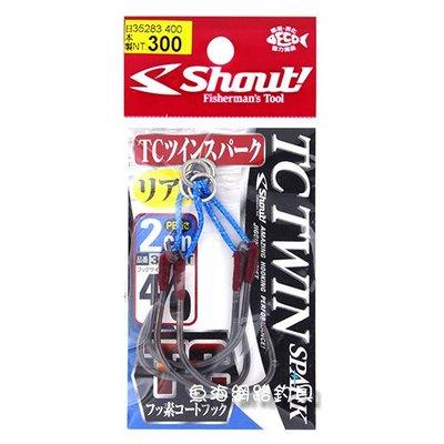 魚海網路釣具 Shout 鐵板鉤 339TT 2/0號 魚鉤 日本鉤 (買10送1) 可任搭