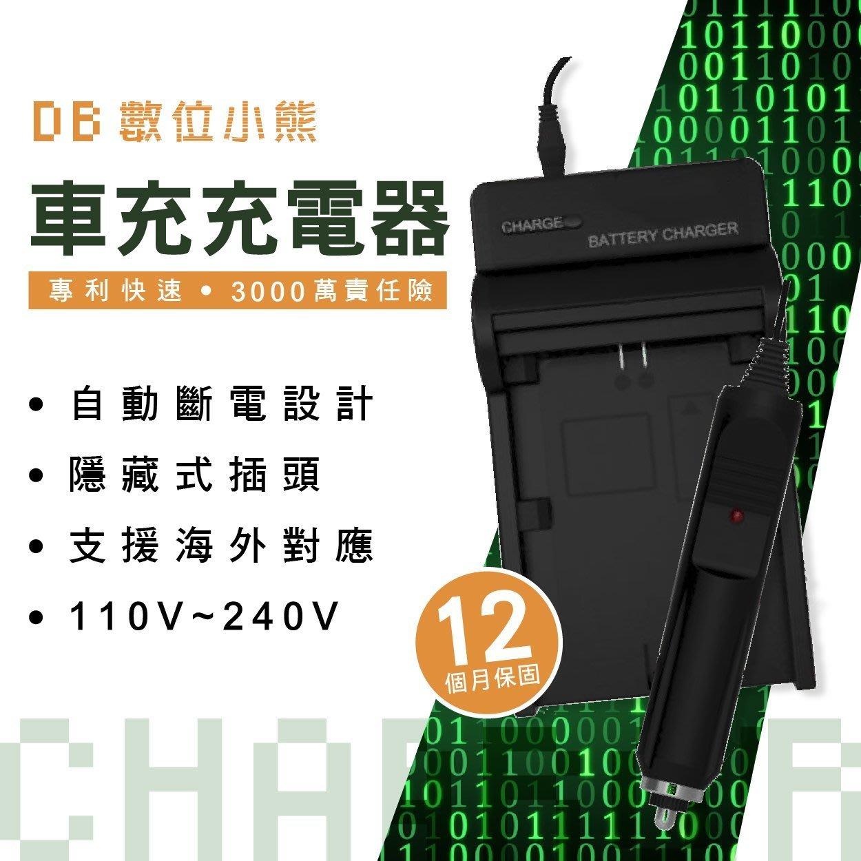 【數位小熊】FOR RICOH DB-43 車充 充電器 300G 400G 500G 500SE