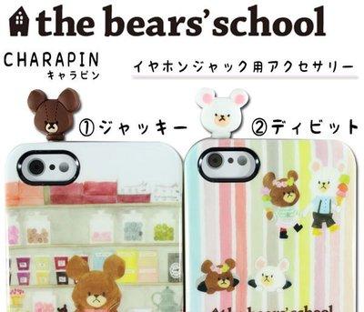 尼德斯Nydus~* 日本正版 小熊學校 Jackie 傑琪 耳機塞 吊飾 防塵塞 iPhone5 note2 各手機適用