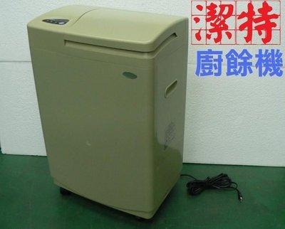 台中[潔特]廚餘機--全新,生化廚餘機(韓國製 塑膠外殼 美觀高級 室外用 無脫臭 恆溫)