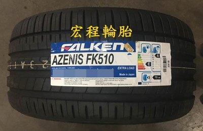 【宏程輪胎】FK510 225/50-17 98Y 飛凖輪胎 日本製
