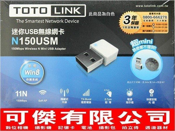TOTOLINK N150USM 極致迷你 白色 USB 無線網卡 高增益 150Mbps