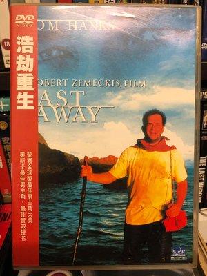 浩劫重生(Cast Away) 二手良品DVD 湯姆·漢克