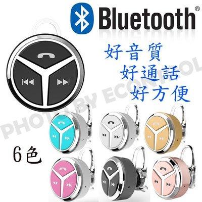 【易控王】超迷你隱形3鍵4.1藍芽耳機...
