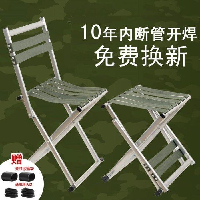 折疊椅子成人小馬扎凳子家用小椅子便攜折疊椅戶外釣魚椅HL