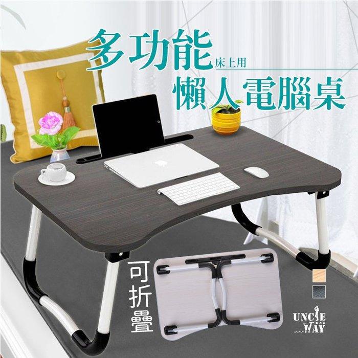 [防滑升級款]床上用懶人電腦桌 折疊桌 桌子 茶几 床上桌 威叔叔百貨城堡 折疊書桌 簡易電腦桌 懶人救星【H0222】