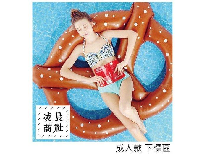 凌晨商社 //歐美 人氣 拍照道具 渡假 咖啡色 德國Pretzel 麵包圈游泳圈 成人款下標區 現貨x1
