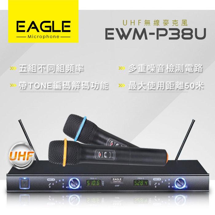 【EAGLE】專業級UHF頻道無線麥克風組 EWM-P38U