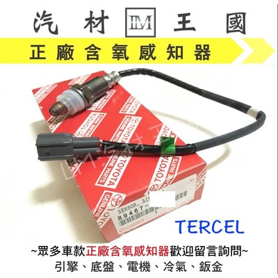 【LM汽材王國】含氧 感知器 TERCEL 正廠 混合比 O2 空燃比 感知器 感應器 感應線 豐田 TOYOTA
