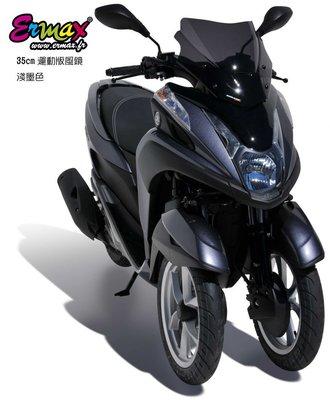 ERMAX YAMAHA Tricity 125/155 運動休旅風鏡 透明、茶色、灰色