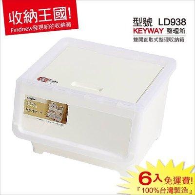 『6入免運費!』KEYWAY:LD938雙開直取式整理箱。發現新的收納箱,上開+前取,衣物+日用品分類好拿,純白防塵箱!