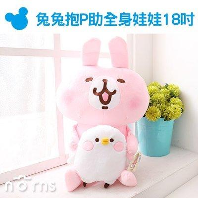 Norns【兔兔抱P助全身娃娃18吋】正版Kanahei卡娜赫拉 小雞 絨毛玩偶 粉紅可愛禮物 布偶