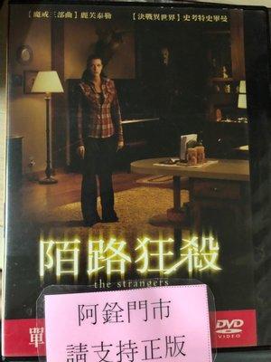 銓銓@59999 DVD 有封面紙張【陌路狂殺】全賣場台灣地區正版片