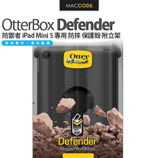 原廠正品 OtterBox Defender 防禦者 iPad Mini 5 專用 防摔 保護殼 附立架 現貨 含稅