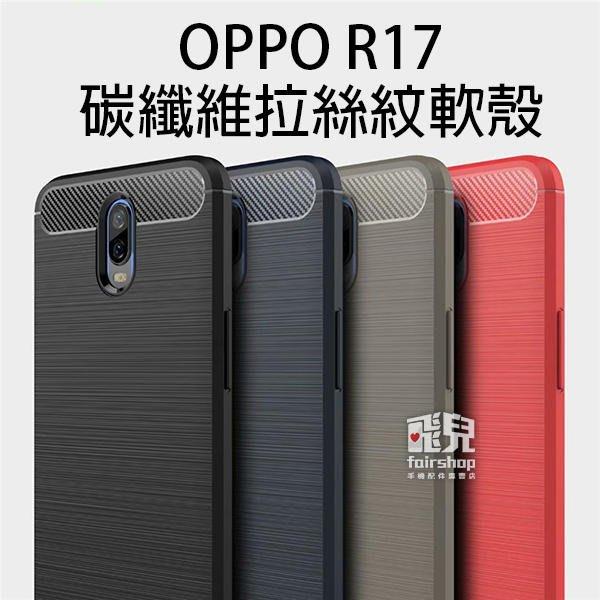 【飛兒】細緻拉絲!OPPO R17 碳纖維 拉絲紋 軟殼 保護殼 手機殼 198