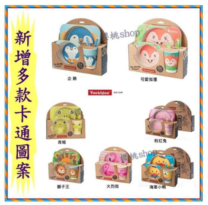 美國正版授權 YOOKIDOO 天然竹纖維餐具 環保安全 兒童餐具 五件組餐具 無毒餐具