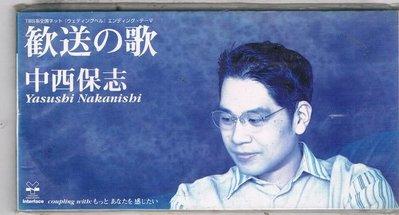[鑫隆音樂]日語3吋單曲-中西保志 :  歡送之歌 {CODA-600} 全新/免競標