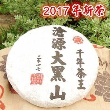 2017春茶,滄源大黑山千年,古樹普洱茶,千年茶王樹,普洱生餅,精品限量