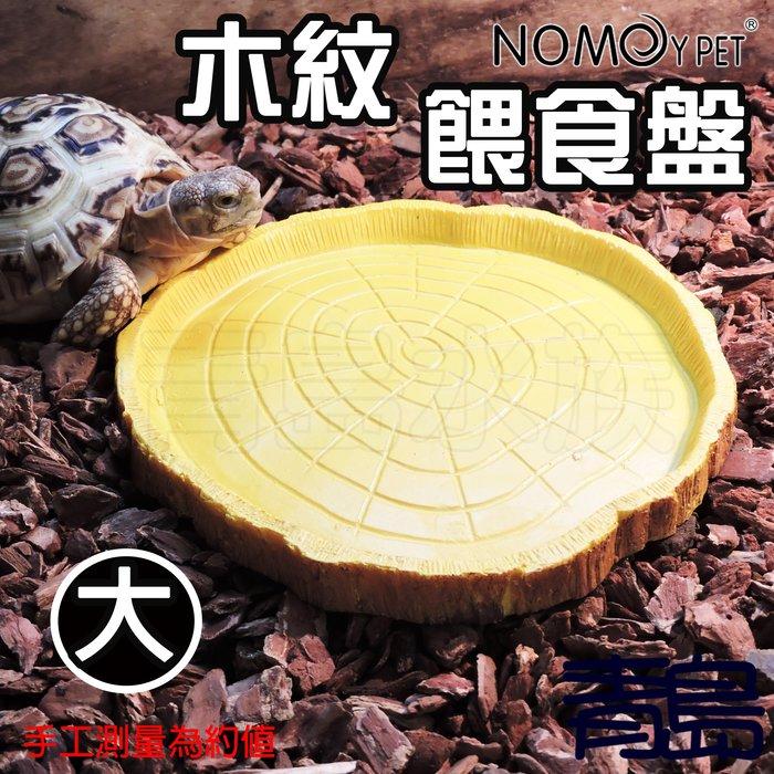 Y。。。青島水族。。。NS-38中國NOMO諾摩-兩棲爬蟲  餵食盤  水盤 蜥蜴 烏龜 飼料盆==木紋/大