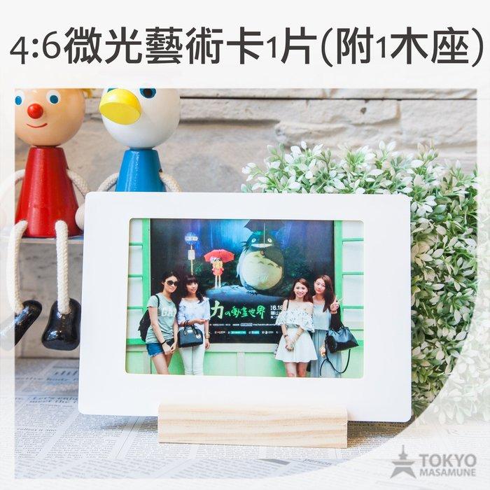 【東京正宗】 微光藝術 4:6 影像卡 1片/組 附1木座  質感 影像 紀念日 禮物