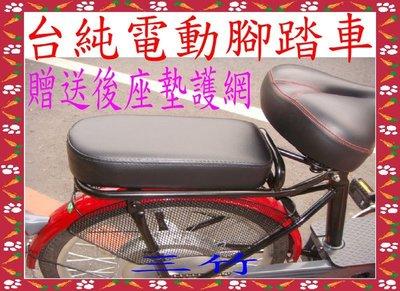 三峽三竹電動車專賣店~台純電動兩用腳踏車~自行車~非機車~台灣製~(豪華版)(贈後燈)