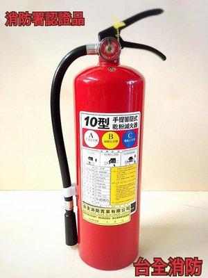 台全  10型ABC乾粉滅火器 消防署認證品  居家安全 品質第一