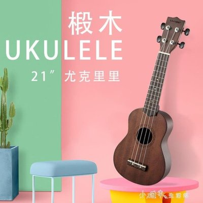 尤克里里初學者學生成人女男21寸23寸烏克麗麗兒童ukulele小吉他YQS    全館免運