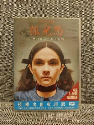 二手正版DVD電影:孤兒怨 Orphan 限制級電影 電影票 DVD 恐怖驚悚片 恐怖片 懸疑非BD 藍光