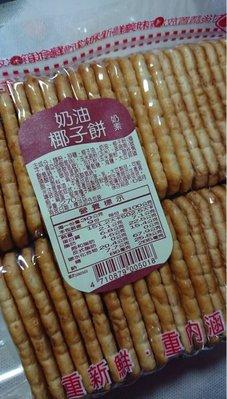☆佳嘉小舖☆賣場任選3包以上才出貨☆ 福義軒 奶素 奶油椰子餅 270g 現貨