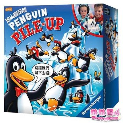 娃娃國【新天鵝堡桌遊 冰山疊企鵝Penguin Pile Up(經典必備款)(5Y)】挑戰手眼協調和平衡感
