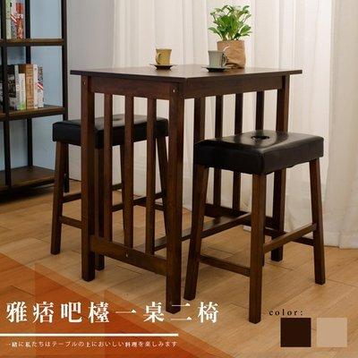 【多瓦娜】雅痞吧檯一桌二椅/胡桃色 OS6