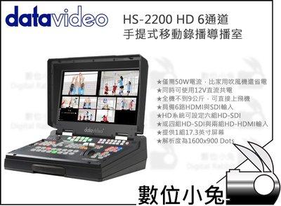 數位小兔【Datavideo 洋銘科技 HS-2200 HD 6通道手提式移動錄播導播室】導播機 公司貨 直播 監看