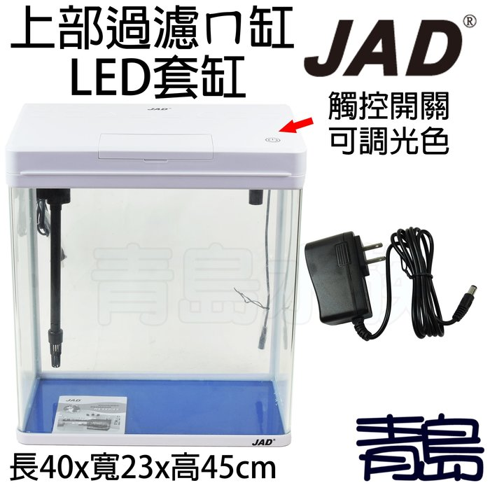 Q。。。青島水族。。。A-410台灣JAD-上部過濾ㄇ型可調光LED套缸 含上部+LED燈==MS-420M/白色