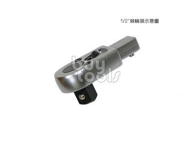 台灣工具-Torque Wrench多功能扭力板手專用替換接頭、9*12mm* 二分/三分/四分棘輪頭、每顆售價「含稅」